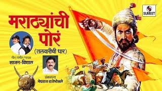 Marathyanchi Pora Talwarichi Dhaar Marathi Shivaji Maharaj Geet Sumeet Music