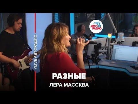 Лера Массква - Разные (LIVE @ Авторадио)