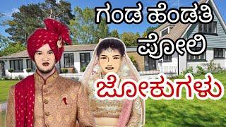 ಗಂಡ ಹೆಂಡತಿ ಪೋಲಿ ಜೋಕಗಳು part 2|| husband and wife jokes in Kannada|| Kannada jokes||