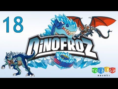 Dinofroz -- παιδική σειρά -- επεισόδιο 18