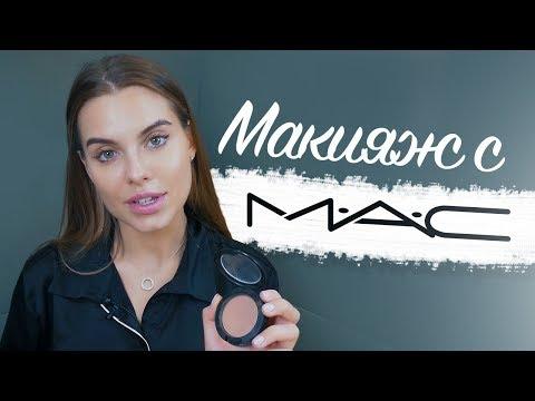Макияж с MAC #KLUKVABEAUTY