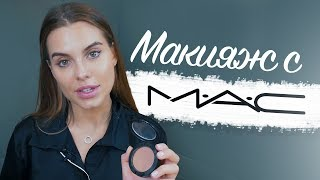 Макияж с MAC #KLUKVABEAUTY