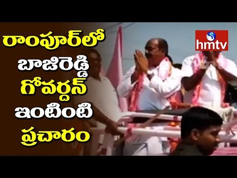 TRS Goverdhan Baji Reddy Election Campaign In Rampur | Telugu News | hmtv