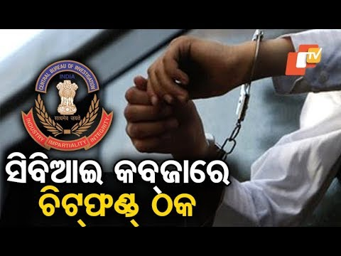 Chit fund scam CBI arrests executive director of Nirmal Infra