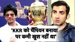 #KKR से अपने रिश्तों को लेकर #Gautam Gambhir ने दिया बड़ा बयान | Sports Tak