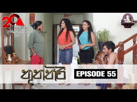 Thuththiri  | Episode 55 | Sirasa TV 28th August 2018 [HD]