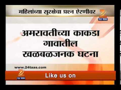 Amravati School Girl Gang Rape 0802 video