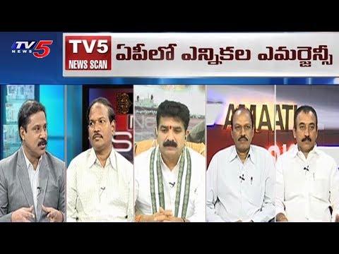 ఏపీలో పొలిటికల్ ఎమర్జెన్సీ ప్రకటన | Political Heat in AP | News Scan Debate With Vijay | TV5 News