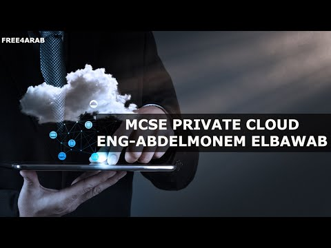 17- MCSE Private Cloud (Creating &amp; Configuring the Cloud) By Eng-Abdelmonem Elbawab - Arabic