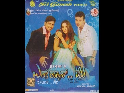 Full Kannada Movie 2003 | Excuse Me | Sunilrao, Ajay, Ramya. video