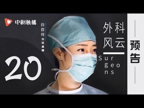 外科风云 第20集 预告(靳东、白百何 领衔主演)