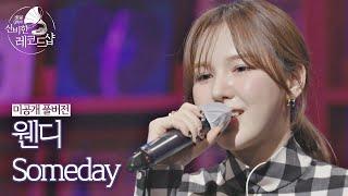미공개 풀버전 웬디Wendy의 배달송 라이브 ♬Someday 원곡 : 아이유 〈배달가요-신비한 레코드샵recordshop〉 5회