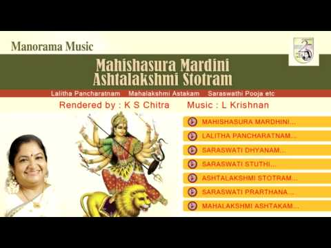 Mahishasura Mardhini Ashtalakshmi Stotram Audio Jukebox