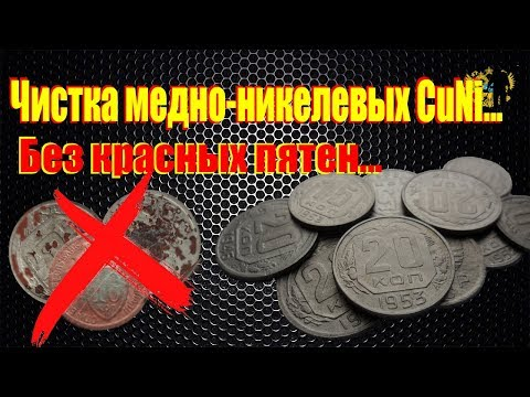 #Чистка медно-никелевых монет СССР. Быстро и эффективно! Cleaning copper-Nickel coins!