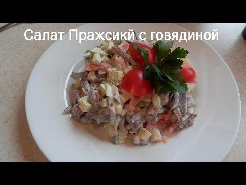 """Очень вкусный """"Пражский"""" салат  с говядиной( salad with beef)"""