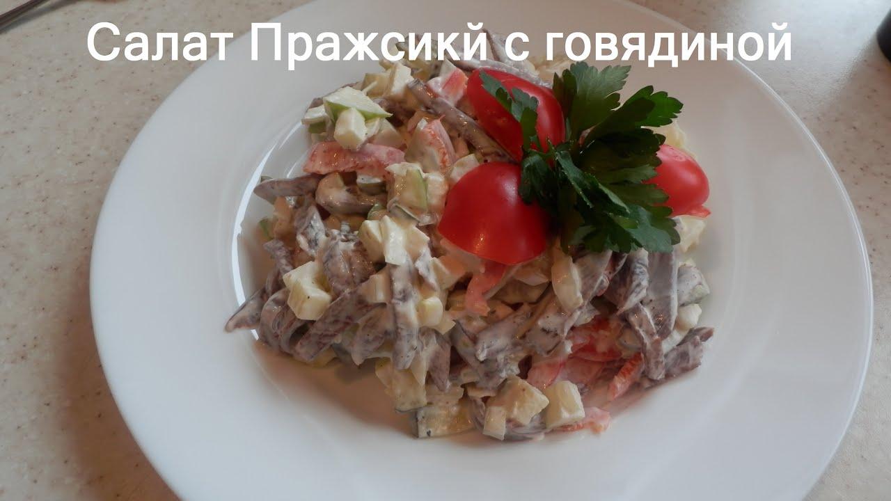 Рецепты салата с мясом пошагово