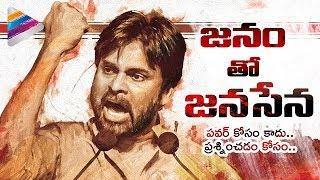 Janasena Party Theme Song | Janamtho Janasena Video Song | Pawan Kalyan | Telugu FilmNagar