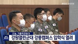 강원열린군대 강릉캠퍼스 입학식 열려