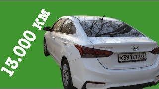 Hyundai Solaris 2017 после 13 тыс пробега