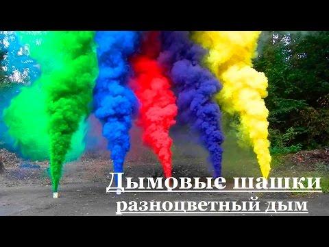 Дымовая шашка   Дымовуха   Разноцветный дым..