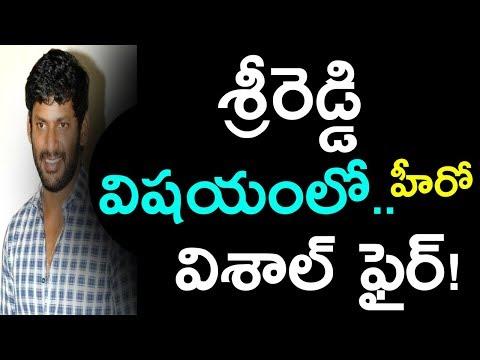 శ్రీరెడ్డి విషయంలో  హీరో విశాల్ ఫైర్! || Vishal Fires On Sri Reddy Comments || Sri Reddy Leaks