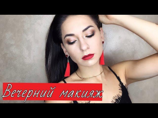 Вечерний макияж с пигментами | Макияж для начинающих | MAKE UP TUTORIAL