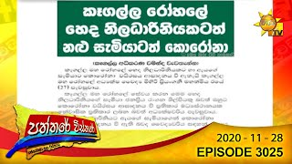 Hiru TV Paththare Wisthare | Episode 3025 | 2020-11-28