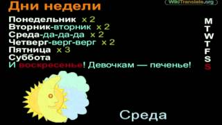 Дни недели ↔ Days Of the Week | RUSSIAN 1: BEGINNER