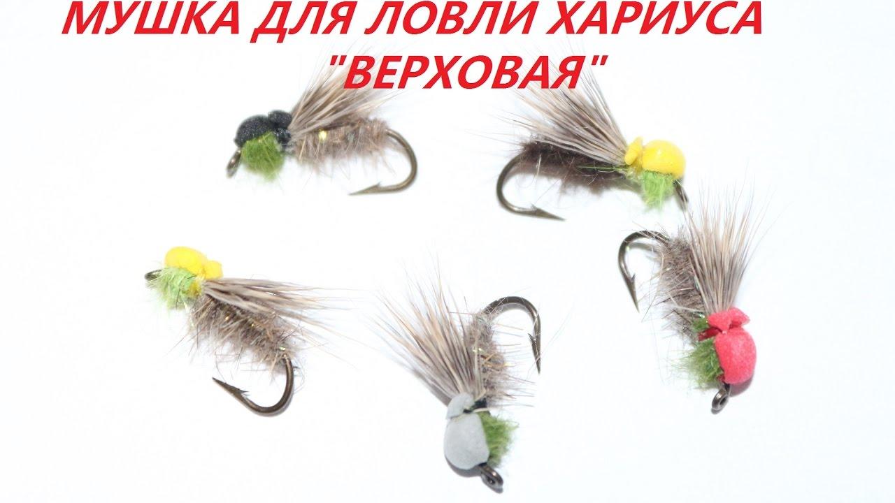 как сделать мушку для рыбалки на хариуса