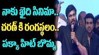 Mega Star Chiranjeevi Fantastic Speech | Rangasthalam Pre Release Event | Ram Charan | TTM