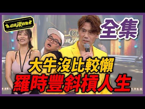 台綜-超級夜總會-20200523-大牛沒有比較懶!電音、健身、網紅~羅時豐的斜槓人生!?