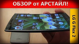 Обзор LG G Flex 2, почти 3D смартфон на Qualcomm Snapdragon 810 / Арстайл /