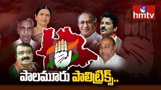 Special Focus On Palamuru Congress Politics  | hmtv News