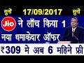 Reliance Jio Launch New Offer 17/09/2017   Daily 1 GB 4G Data For 6 Months Only Rs.309 thumbnail