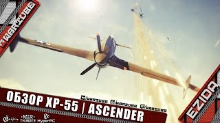Обзор XP-55 Ascender | 1.55 | War Thunder