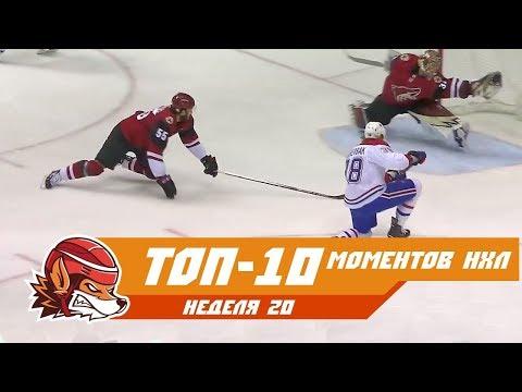 Коронный гол Кучерова, сэйвище Раанты и бейсбол от Дадонова: Топ-10 моментов 20-ой недели НХЛ