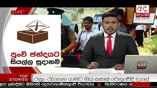 Ada Derana Late Night News Bulletin 10.00 pm - 2018.02.09