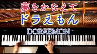 【ピアノ】夢をかなえてドラえもん/Doraemon/弾いてみた/Piano/CANACANA