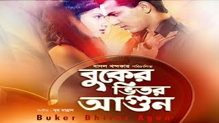 BUKER VITOR AGUN | Salman Shah | Shabnur | Ferdouse | Bangla HD movie