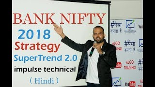 Download video दस गुना Return || Bank Nifty || Super Trend 2.0 Strategy || 2018 (Part 1)