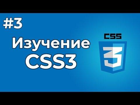 Изучение CSS/CSS3 | #3 - Написание стилей для HTML документа (3 способа). Подключение стилей