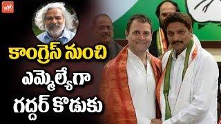 Gaddar Son Surya Kiran To Contest As Telangana Congress MLA   Revanth Reddy