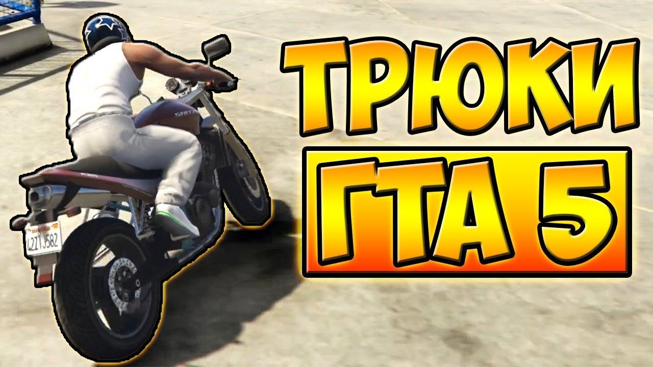 Как сделать мотоцикл в гта 5 402