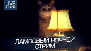 Ламповый ночной стрим на арте