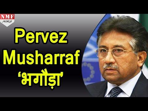 Court से Pervez Musharraf भगौड़ा घोषित, चिपकाए जाएंगे Poster