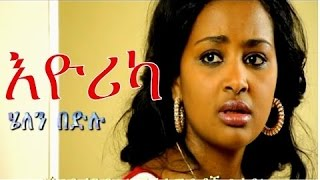New Ethiopian Movie This Week