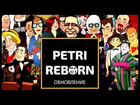 Петры реборн, катаю за КВН (+Легкое горение)