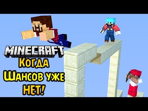 КОГДА ШАНСОВ УЖЕ НЕТ - Minecraft Bed Wars (Mini-Game)