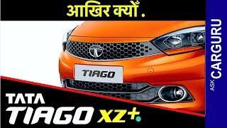 Tata Tiago xz+ useful or Not ? CARGURU Explains|