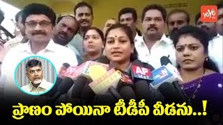 TDP MLA Anitha Gives Clarity On Joining YSRCP | Chandrababu | YS Jagan | AP News